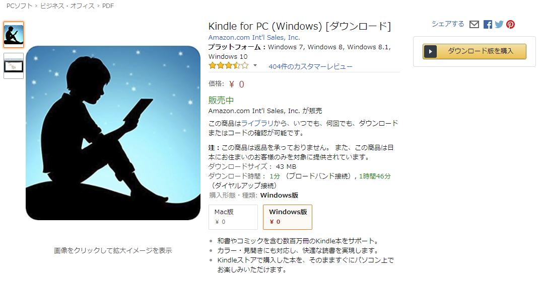 KindleアプリPC版