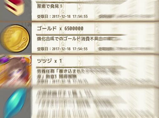 ゴールド6.5M