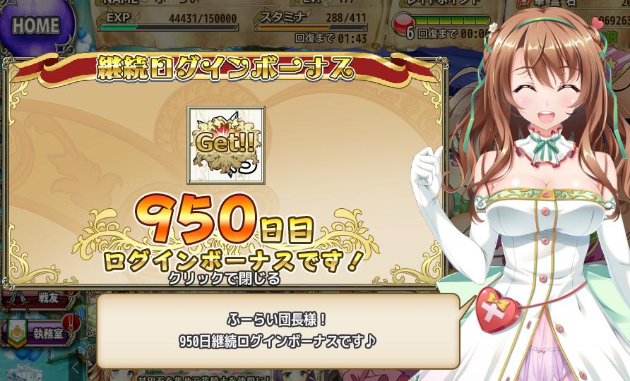 950日達成