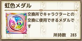 虹色メダル283