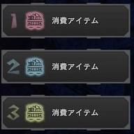 消費アイテム×3