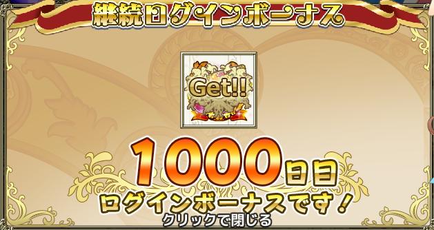 1000日目