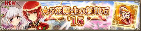★5花騎士の封印石'15