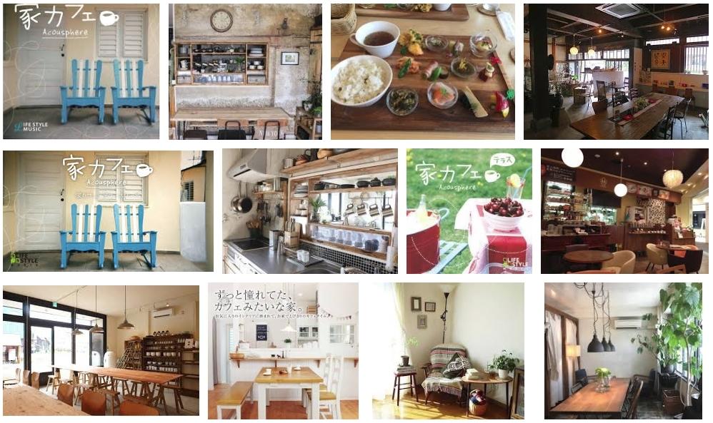 家カフェの画像検索結果