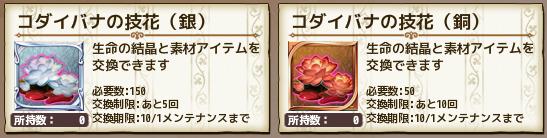 コダイバナの技花(銀)と(銅)