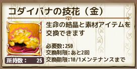 コダイバナの技花(金)