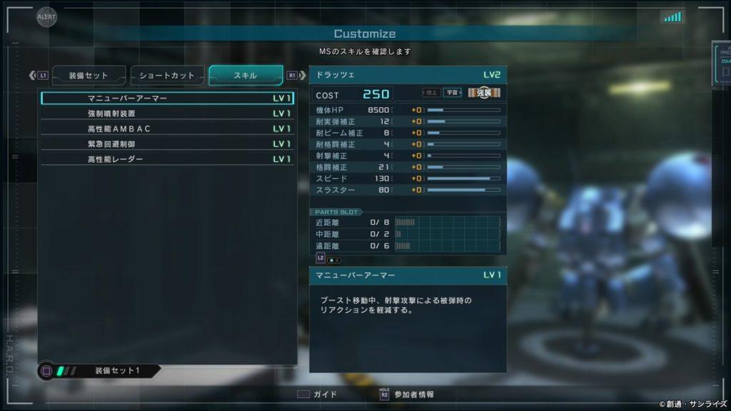 ドラッツェLv2の詳細画面