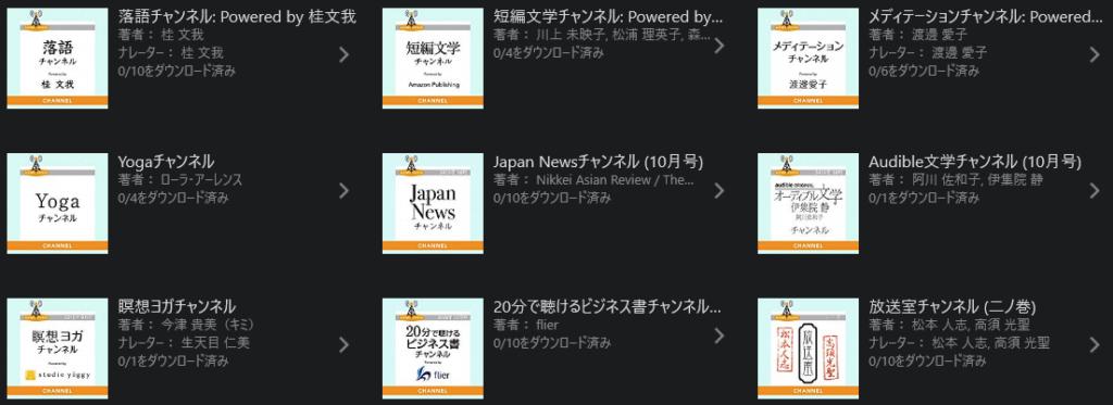アプリのチャンネル