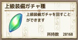 戦姫の指輪EXが欲しい