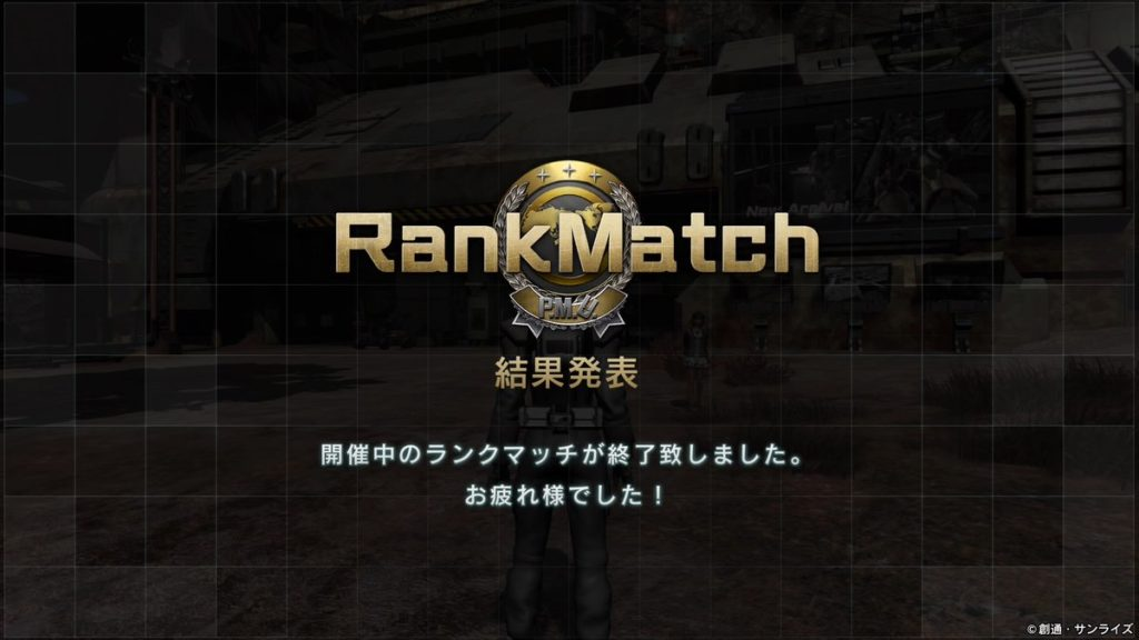 ランクマッチ終了