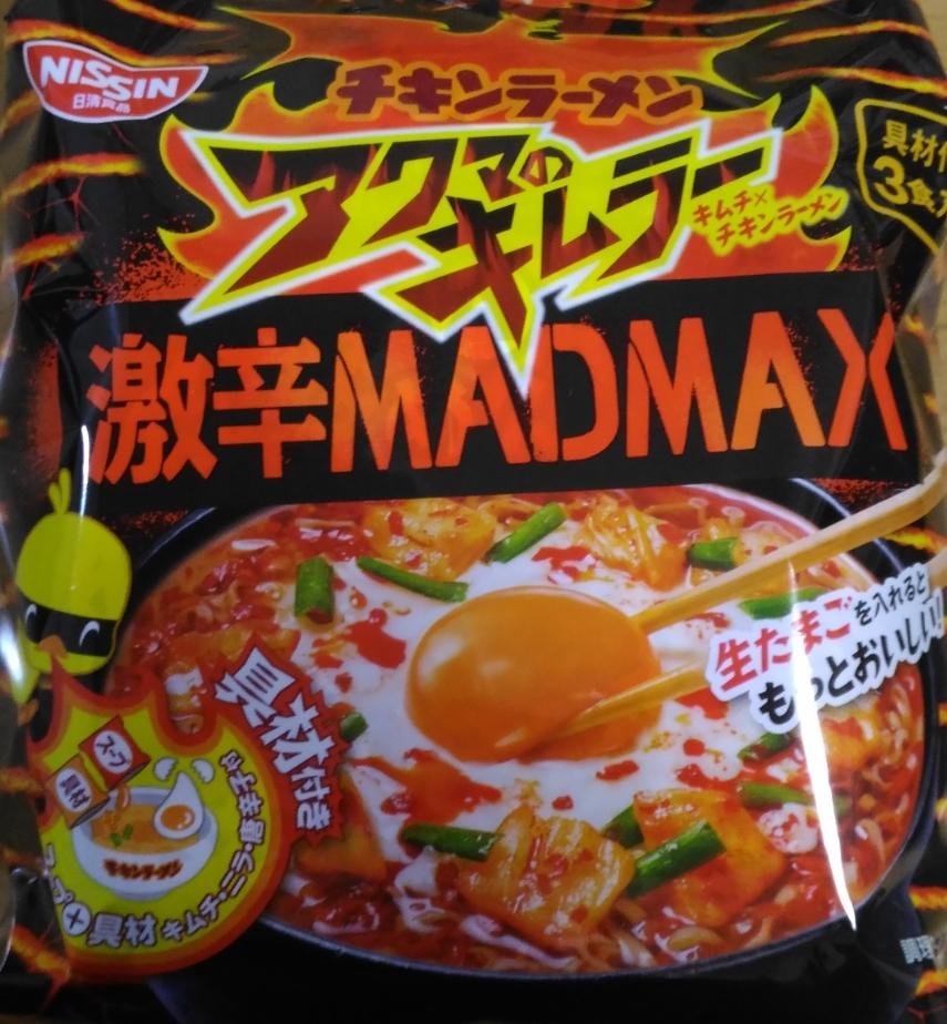実際のMADMAX