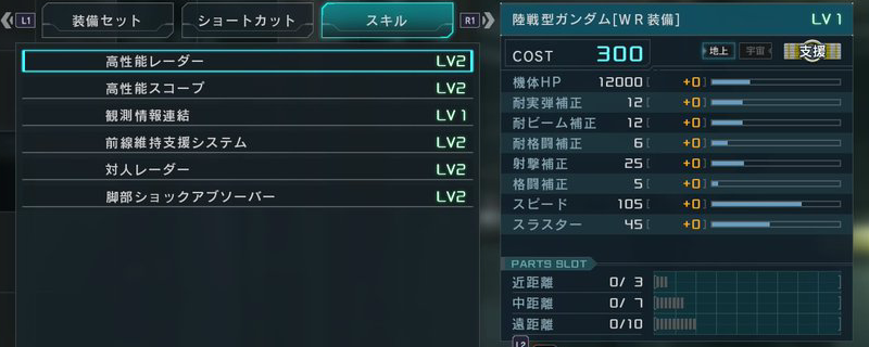 陸戦型ガンダム[WR装備]ステータス詳細
