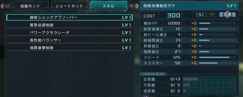 陸戦高機動型ザクステータス詳細