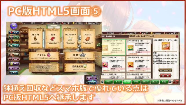 HTML5画面05