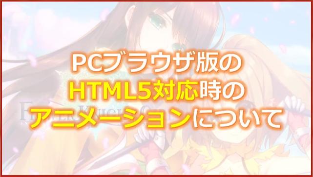 PCブラウザ版のHTML5対応時のアニメーションについて