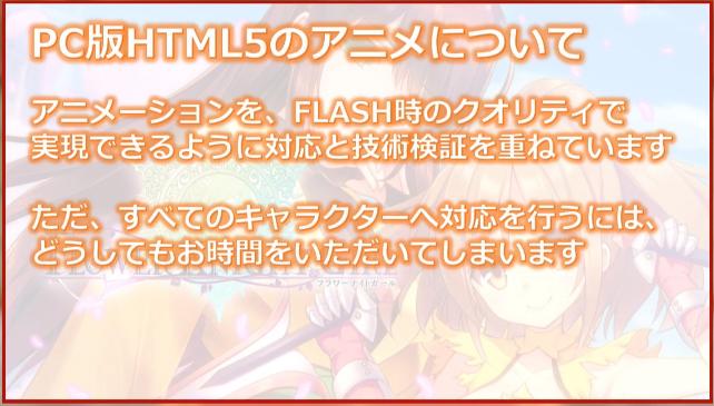 HTML5のアニメについて