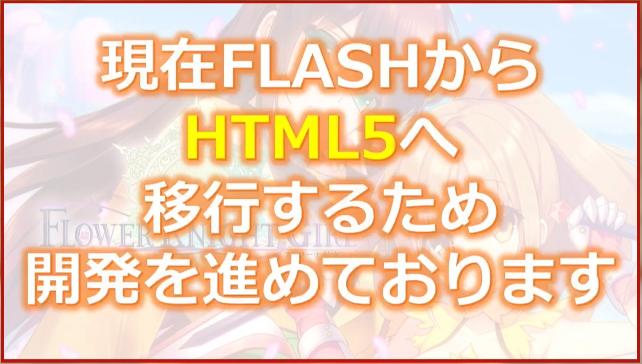 PCブラウザ版のHTML5対応について02