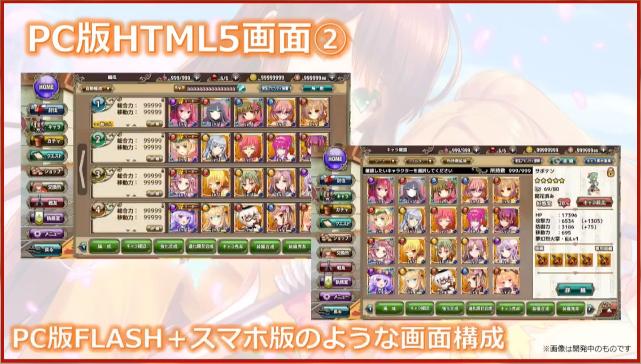 HTML5画面02