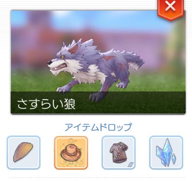さすらい狼
