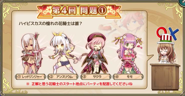 第1問 〇〇の憧れの花騎士!