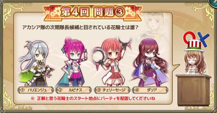 第3問 〇〇と目されている花騎士?