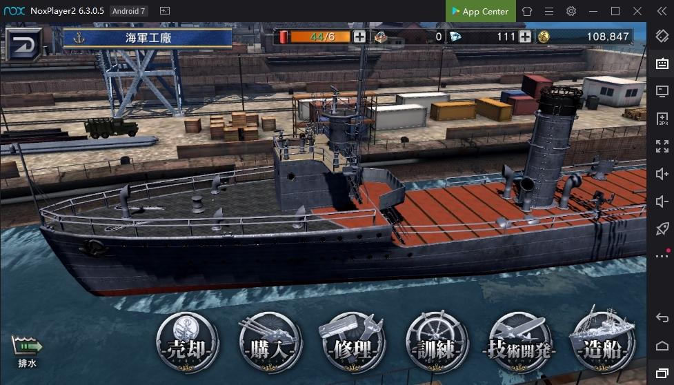 造船のアップ